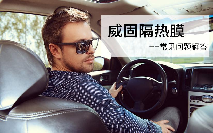 威固膜常见问题答疑,看得懂的车友可以节省几千元费用!