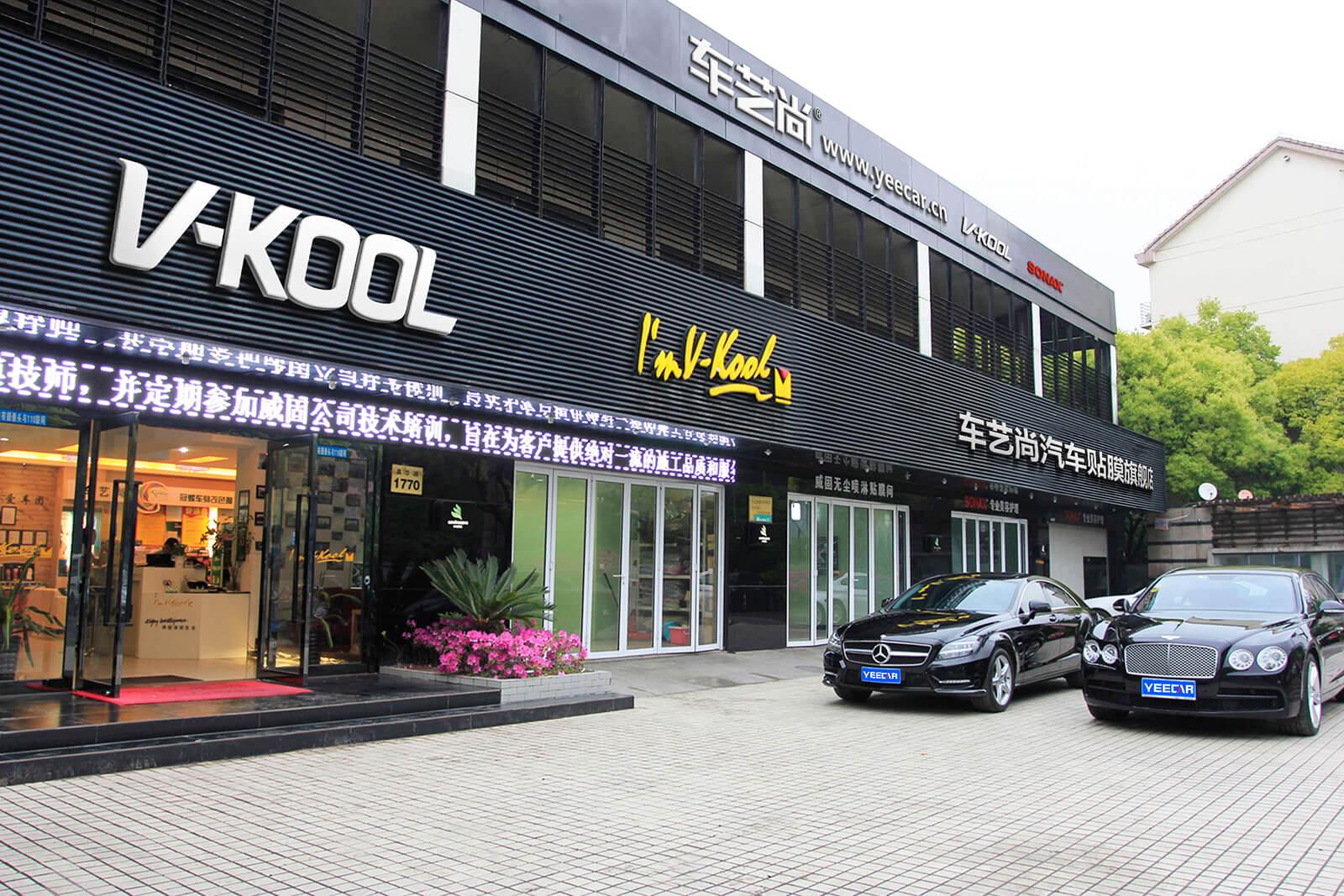V-KOOL上海旗舰店(点击查看详情)